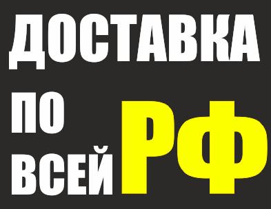 дОСТАВКА РФ